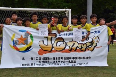 優勝は鳥取セリオFC 2019年度   第5回JCカップU-11少年少女サッカー大会中国地区予選大会