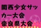 2019年度 NFAサッカーリーグ U-12 後期 1部リーグ(奈良県) 9/15,16結果掲載!次回9/21,22,23!
