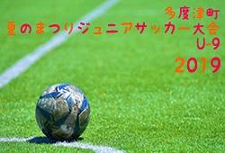 2019年度 多度津町夏のまつりジュニアサッカー大会(U-9の部)優勝!ジョイナスたどつFC