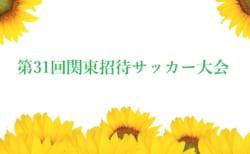 8/17,18結果速報!2019年度 第31回関東招待サッカー大会 埼玉