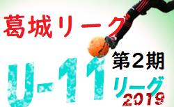 2019年度 少年サッカー葛城U-11リーグ 第2期 (奈良県)10/20結果掲載!
