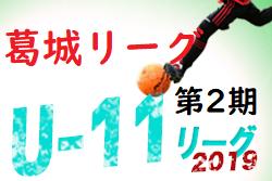 2019年度 少年サッカー葛城U-11リーグ 第2期 (奈良県)組合せ掲載!(判明分)9/29~開催!