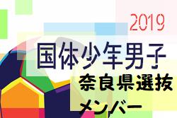 【奈良県】参加メンバー掲載! 2019年度 第74回国民体育大会 近畿ブロック大会 少年男子(8/9~11)国体
