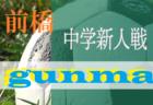 結果募集!2019年度 太田市中学校新人大会 群馬