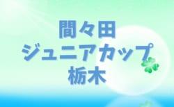 参加チーム&組合せ募集!! 2019年度 第15回間々田ジュニアカップ U-10@栃木 8/24,25開催!