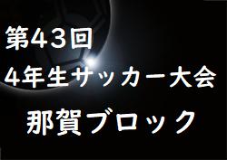 2019年度 第43回全日本少年サッカー大会記念イベント4年生サッカー大会 那賀ブロック予選(和歌山県)優勝は貴志川SSS!