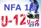 2019年度 NFAサッカーリーグ U-12 後期 1部リーグ(奈良県) 9/1~開幕!リーグ表掲載