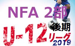 2019年度 NFAサッカーリーグ U-12 後期 2部リーグ (奈良県)9/21,22,23結果速報!