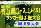 2019年度 第43回全日本少年サッカー大会記念イベント4年生サッカー大会 和歌山南ブロック予選(和歌山県) 優勝は宮JSC!