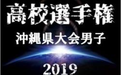 2019第98回全国高校サッカー選手権沖縄県大会(男子) 情報提供お待ちしています。