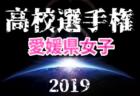 2019年度 三井のリハウスU-12サッカーリーグ東京 第14ブロック 後期 全日程終了!