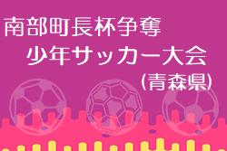 2019年度 第14回南部町長杯争奪少年サッカー大会組合せ掲載!8/31,9/1,23開催!