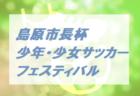 2019年度【長崎】第32回島原市長杯少年・少女サッカーフェスティバル 8/17,18,19結果速報!