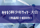 2018-2019 U-15淡路リーグ 兵庫 優勝は南淡中学校!まだまだ情報提供お待ちしています