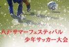 関西ステップアップリーグ2019 8/25結果 サンガ連勝 次戦分かり次第更新します。