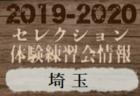 2019-2020 【埼玉県】セレクション・体験練習会 募集情報まとめ