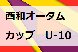 2019年度 第11回西和オータムカップ U-10 (奈良県開催)優勝はジェンティーレ!