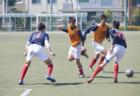 【次節9/1】7/15までの結果更新!2019年度JFA U-12サッカーリーグ茨城 中央地区