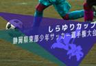JFA U-12サッカーリーグ2019和歌山ホップリーグ 和歌山南ブロック 9/23結果速報!次回10/6!情報をお待ちしています!