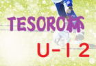 8/17,18結果速報!2019年度 第9回 TESORO杯 U-12(大阪開催)