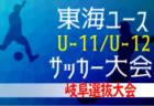 コッコファームカップジュニアサッカー大会2019 U-12の部 熊本 結果募集!
