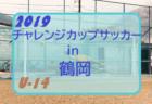 台風10号情報・各地のサッカー大会速報