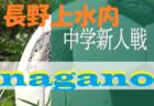 優勝は常盤木学園!2019年度 宮城県高校女子サッカー選手権