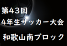2019年度 第43回全日本少年サッカー大会記念イベント4年生サッカー大会 伊都ブロック予選 大会情報募集!
