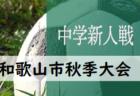 【飛び級あり】シャーク大阪 選手ジュニア/ 実技セレクション 最新日程!10/26(土)【ベンチなし全員スタメン】