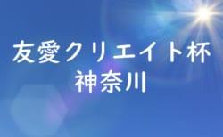 8/24結果情報をお待ちしています!2019年度友愛クリエイト杯U-11@神奈川