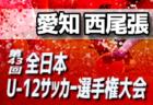 2019年度4種リーグU11 ABゾーン(大阪)9/27まで結果入力!1部全結果確定