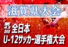2019年度 NTT西日本グループカップ 第52回静岡県ユースU-12サッカー大会 西部支部浜松地区予選 優勝はカワイ!