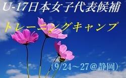メンバー・スケジュール発表!U-17日本女子代表候補トレーニングキャンプ(9/24~27@静岡)