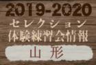 2019年度 三井のリハウスU-12サッカーリーグ 東京 第3ブロック後期 11/16結果速報お待ちしています!