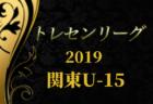 2019年度 関東U-15トレセンリーグ 9/22結果掲載!次は第2節10/27開催!