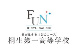 桐生第一高校 サッカー部練習会  9/15開催 2020年度 群馬
