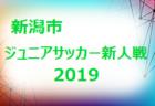優勝はシーガル広島!2019年度 第14回広島オータムサッカー大会県大会