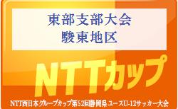 2019年度 NTT西日本グループカップ第52回静岡県ユースU-12サッカー大会 東部駿東地区予選 ALA裾野決勝T進出!情報お待ちしております!
