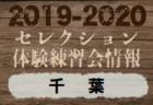 2019-2020【千葉県】セレクション・体験練習会 募集情報まとめ