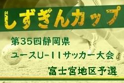 2019年度 第28回富士宮ライオンズカップ (兼)しずぎんカップ 東部・富士宮地区予選 (静岡県) 結果速報!11/10 次戦11/30