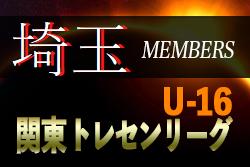 【埼玉県】参加メンバー掲載!2019-2020 関東トレセンリーグU-16 (第5節:11/24)