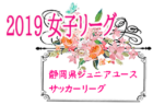 2019年度 第97回関西学生サッカーリーグ3部【後期】10/13結果速報!