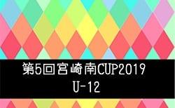 2019年度 第5回宮崎南CUP(U-12) 宮崎県 優勝は太陽宮崎SC