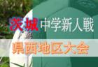 県中央大会進出8チーム決定!代表決定戦日程調整中!2019年度千葉県第3ブロック大会 5年生