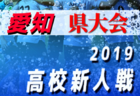 2019年度 愛知県高校新人体育大会 サッカー競技<新人戦>愛知県大会  出場チーム掲載!組合せ抽選は1/28!2/1開幕!