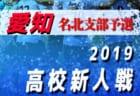 2019高円宮杯 U-15サッカーリーグ 第11回札幌ブロックカブスリーグ 北海道 優勝は札幌大谷中学校!