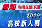 サガン鳥栖U-15唐津 ジュニアユース第2回セレクション 1/28開催 2020年度 佐賀県