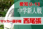 【優秀選手掲載】2019年度 THE Garden プレゼンツ 第3回 東海ユースU-10サッカー大会  優勝はエスパルス清水!