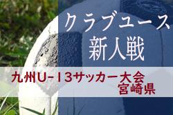 2019年度第14回九州クラブユース(U-13)サッカー大会 宮崎県大会 Aリーグ組合せ募集中 Bリーグ入力をいただきました!