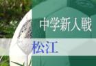2019年度 川崎市中学校総合体育大会サッカー大会 優勝は玉川中!情報ありがとうございます!神奈川